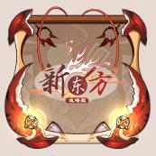 头像框-绯红象征.png