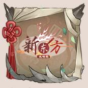 头像框-龙神之护.png