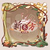 头像框-秋意馨香.png