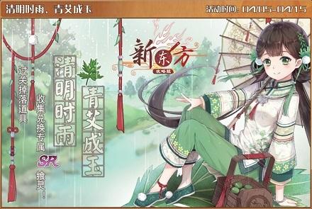 清明时雨,青艾成玉.jpg
