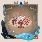 头像框-青鸾落羽.png