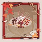 头像框-满山红叶.png