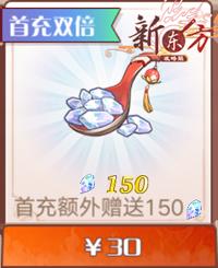 150幻晶石.png