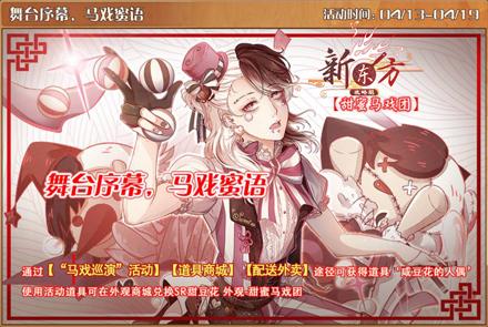 春忆童话,马戏巡演.jpg