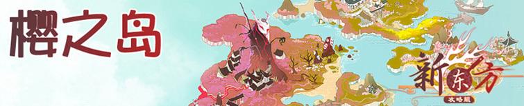 樱之岛.jpg