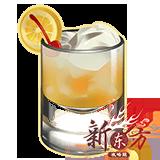 酒品-威士忌酸.png