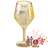 酒品-柠檬气泡.png