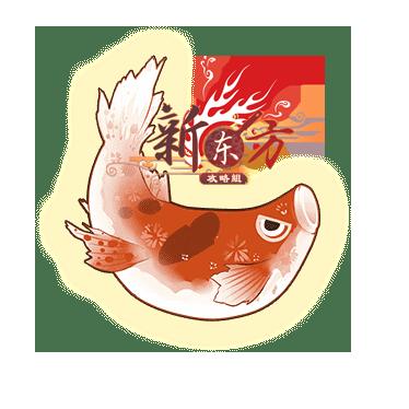 松鼠桂鱼神器.png