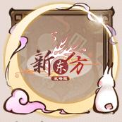 头像框-澄月映兔.png