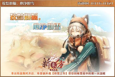狡黠如狐,心净如雪.jpg