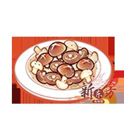 炒菌菇.png