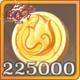 金币x225000.png