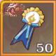 荣誉勋章x50.png