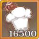 厨力x16500.png