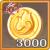 金币x3000.png