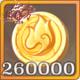 金币x260000.png