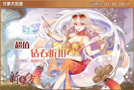 优惠大放送(复刻13).jpg