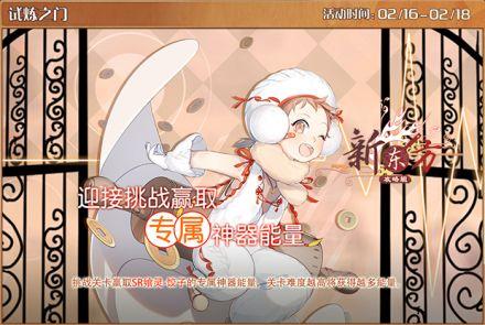 试炼之门-饺子(复刻3).jpg