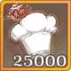 厨力x25000.png