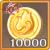 金币x10000.png