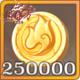 金币x250000.png