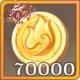 金币x70000.png