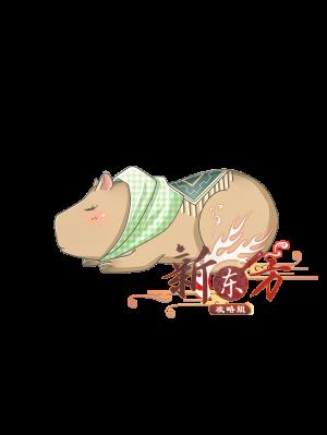 巨型水豚立绘.png