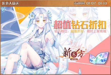 优惠大放送(复刻10).jpg