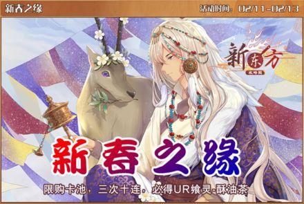 新春之缘.jpg