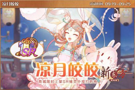 凉月皎皎.jpg