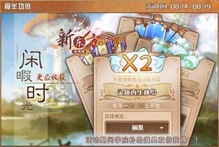 食半功倍(复刻12).jpg