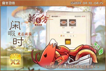 食半功倍(复刻2).jpg
