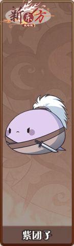 紫团子.jpg