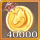 金币x40000.png