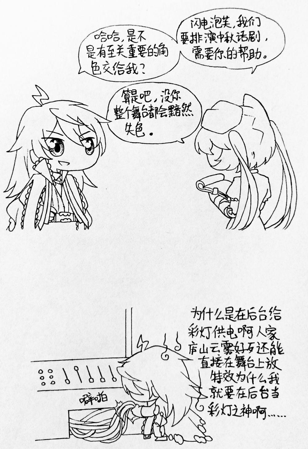 闪电泡芙 (2).jpg