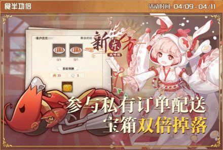 食半功倍(复刻24).jpg