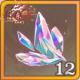 庆典水晶x12.png