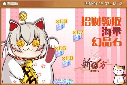 祈愿福喵(复刻4).jpg