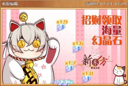 祈愿福喵(复刻3).jpg