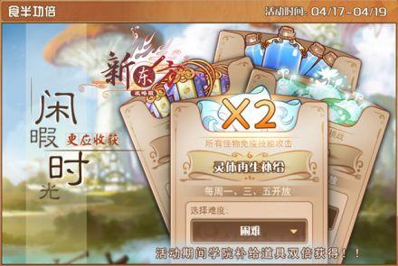 食半功倍(复刻3).jpg