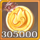 金币x305000.png
