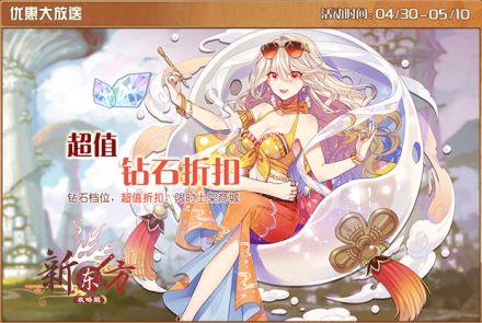 优惠大放送(复刻12).jpg