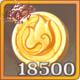 金币x18500.png