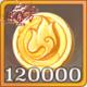 金币x120000.png