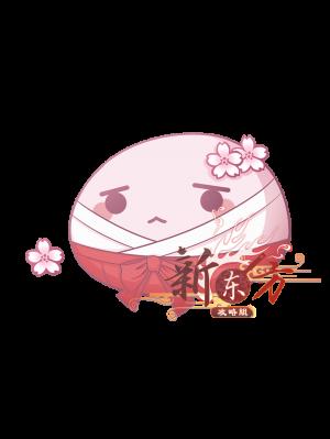 樱丸子立绘.png