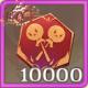 碎宵印记x10000.png