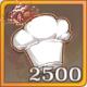 厨力x2500.png