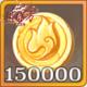 金币x150000.png