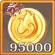 金币x95000.png