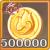 金币x500000.png